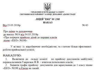 /Files/images/administratsiya/pravila_priyomu/2018-2019/Наказ 65_1.png