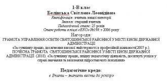 /Files/images/administratsiya/pravila_priyomu/2018-2019/вч_31.jpg