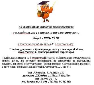 /Files/images/administratsiya/pravila_priyomu/2018-2019/до уваги батьків.jpg
