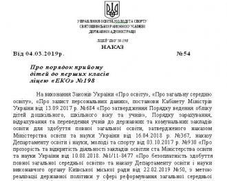 /Files/images/administratsiya/pravila_priyomu/2018-2019/1_наказ.jpg
