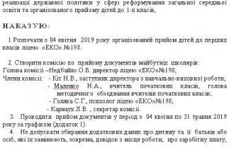 /Files/images/administratsiya/pravila_priyomu/2018-2019/2_наказ.jpg