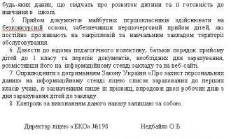 /Files/images/administratsiya/pravila_priyomu/2018-2019/3_наказ.jpg