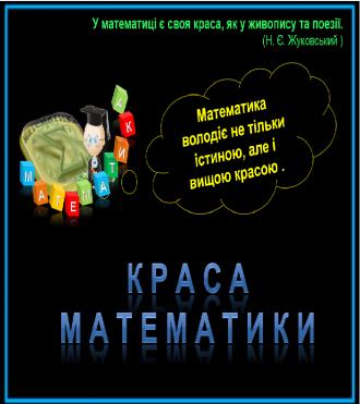 /Files/images/tijden_matematiki/2016-2017/Image 33.png